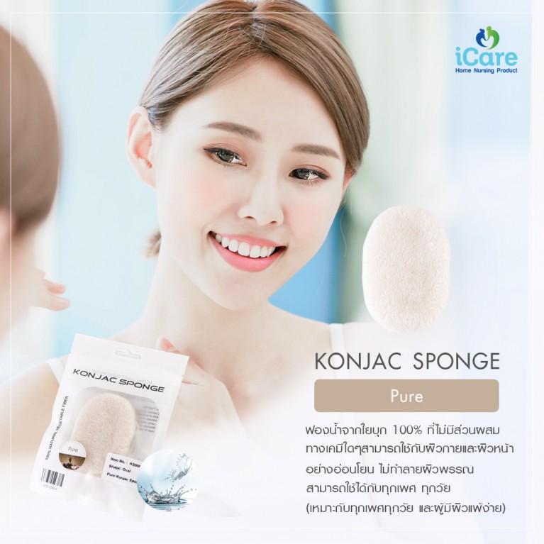 KONJAC SPONGE ( Pure )