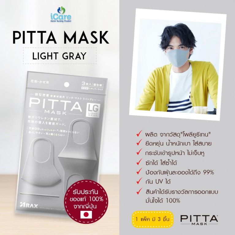 PITTA MASK ( light gray )